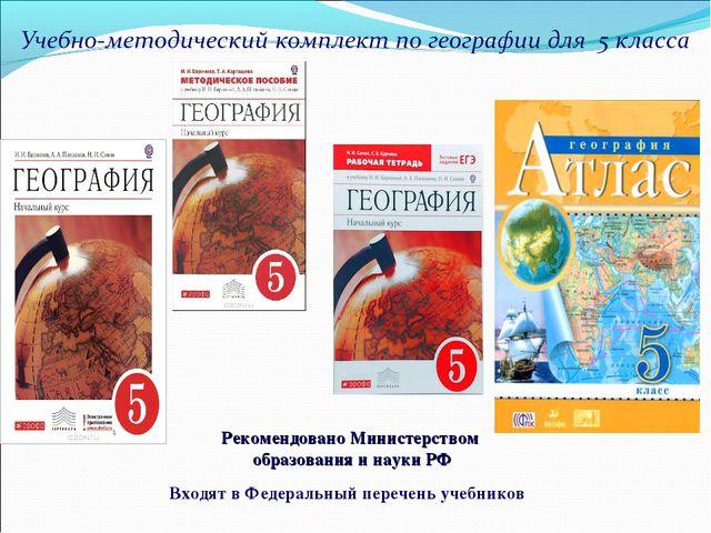 Рекомендовано Министерством образования и науки РФ Входят в Федеральный переч...