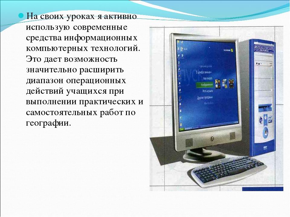 На своих уроках я активно использую современные средства информационных компь...