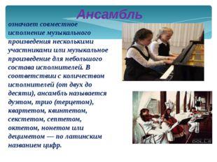 Ансамбль означает совместное исполнение музыкального произведения несколькими