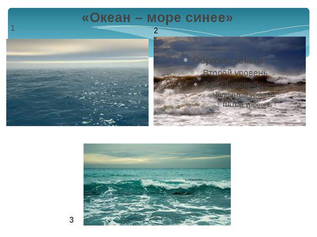 1 «Океан – море синее» 2 3