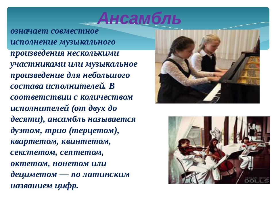 Ансамбль означает совместное исполнение музыкального произведения несколькими...