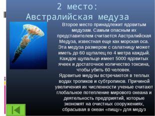 2 место: Австралийская медуза Второе место принадлежит ядовитым медузам. Самы