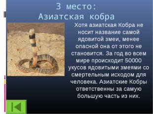 3 место: Азиатская кобра Хотя азиатская Кобра не носит название самой ядовито