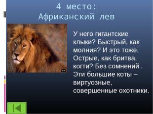 4 место: Африканский лев У него гигантские клыки? Быстрый, как молния? И это
