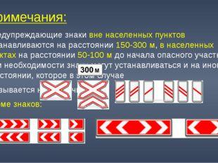 Примечания: Предупреждающие знаки вне населенных пунктов устанавливаются на р