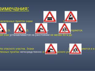 Примечания: Вне населенных пунктов знаки 1.1, 1.2, 1.9, 1.10, 1.23 и 1.25 пов
