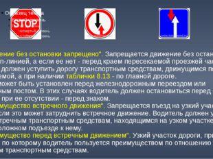 """2.5 """"Движение без остановки запрещено"""". Запрещается движение без остановки пе"""