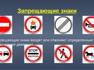 Запрещающие знаки Запрещающие знаки вводят или отменяют определенные ограниче