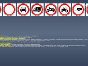 """3.1 """"Въезд запрещен"""". Запрещается въезд всех транспортных средств в данном на"""