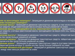 """3.9 """"Движение на велосипедах запрещено"""". Запрещается движение велосипедов и м"""