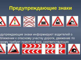 Предупреждающие знаки Предупреждающие знаки информируют водителей о приближен
