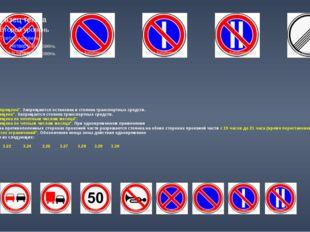 """3.27 """"Остановка запрещена"""". Запрещаются остановка и стоянка транспортных сред"""