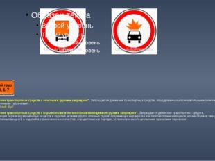 """3.32 """"Движение транспортных средств с опасными грузами запрещено"""". Запрещаетс"""