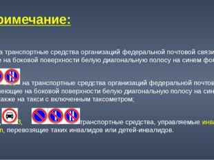 Примечание: 3.4 - на транспортные средства организаций федеральной почтовой