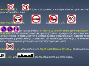 Действие знаков 3.18.1,  3.18.2 распространяется на пересечение проезжих ча