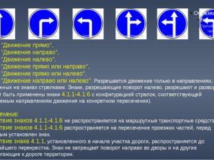 """4.1.1 """"Движение прямо"""", 4.1.2 """"Движение направо"""", 4.1.3 """"Движение налево"""", 4."""
