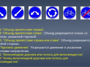 """4.2.1 """"Объезд препятствия справа"""", 4.2.2 """"Объезд препятствия слева"""". Объезд"""