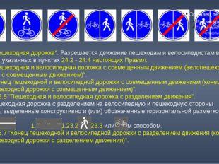 """4.5.1 """"Пешеходная дорожка"""". Разрешается движение пешеходам и велосипедистам в"""