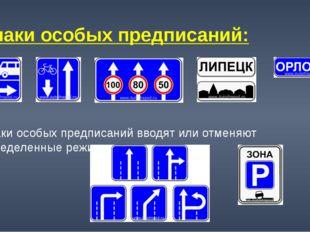 Знаки особых предписаний: Знаки особых предписаний вводят или отменяют опреде