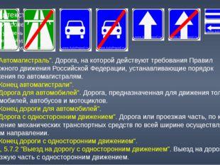 """5.1 """"Автомагистраль"""". Дорога, на которой действуют требования Правил дорожног"""