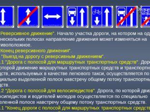 """5.8 """"Реверсивное движение"""". Начало участка дороги, на котором на одной или не"""