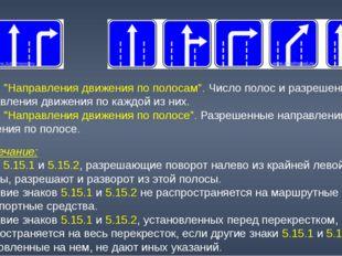 """5.15.1 """"Направления движения по полосам"""". Число полос и разрешенные направлен"""