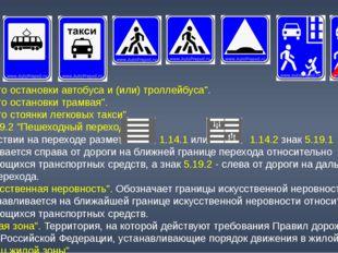 """5.16 """"Место остановки автобуса и (или) троллейбуса"""". 5.17 """"Место остановки тр"""