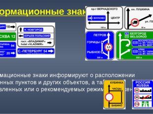 Информационные знаки: Информационные знаки информируют о расположении населен