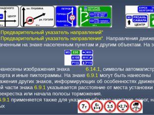 """6.9.1 """"Предварительный указатель направлений"""" 6.9.2 """"Предварительный указател"""