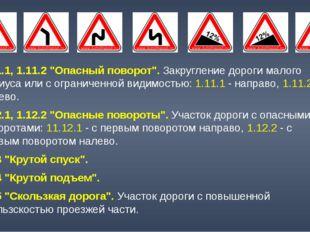 """1.11.1, 1.11.2 """"Опасный поворот"""". Закругление дороги малого радиуса или с ог"""
