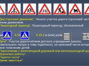 """1.21 """"Двустороннее движение"""". Начало участка дороги (проезжей части) с встреч"""