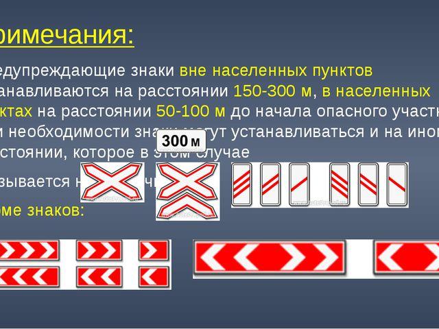 Примечания: Предупреждающие знаки вне населенных пунктов устанавливаются на р...