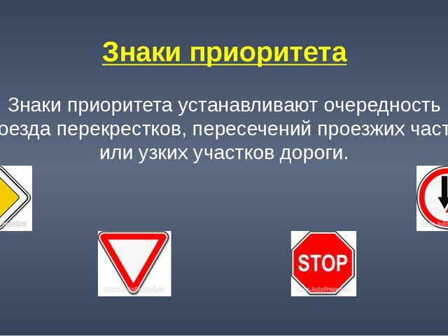 Знаки приоритета Знаки приоритета устанавливают очередность проезда перекрест...
