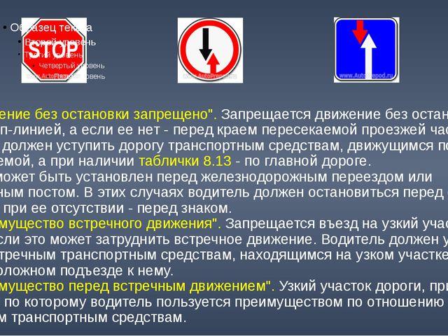 """2.5 """"Движение без остановки запрещено"""". Запрещается движение без остановки пе..."""