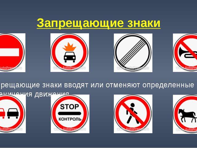 Запрещающие знаки Запрещающие знаки вводят или отменяют определенные ограниче...