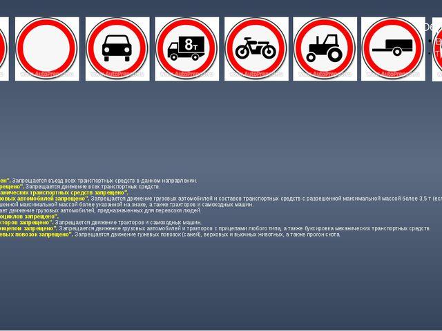 """3.1 """"Въезд запрещен"""". Запрещается въезд всех транспортных средств в данном на..."""