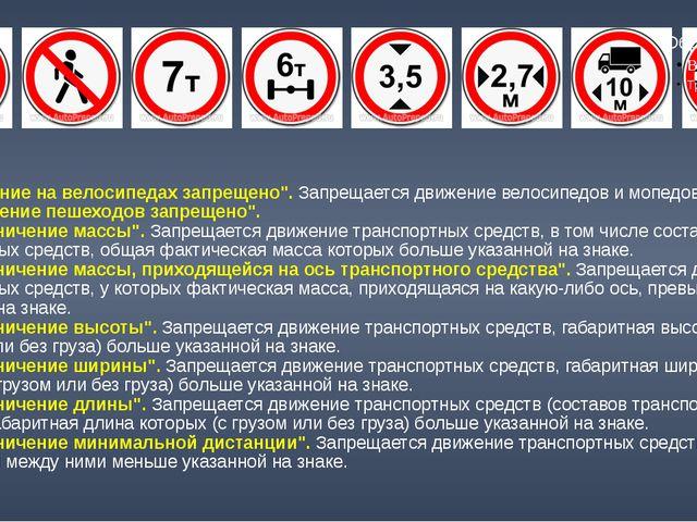 """3.9 """"Движение на велосипедах запрещено"""". Запрещается движение велосипедов и м..."""