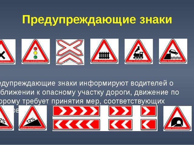 Предупреждающие знаки Предупреждающие знаки информируют водителей о приближен...