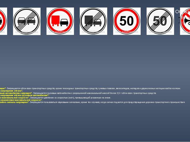 """3.20""""Обгон запрещен"""". Запрещается обгон всех транспортных средств, кроме тих..."""