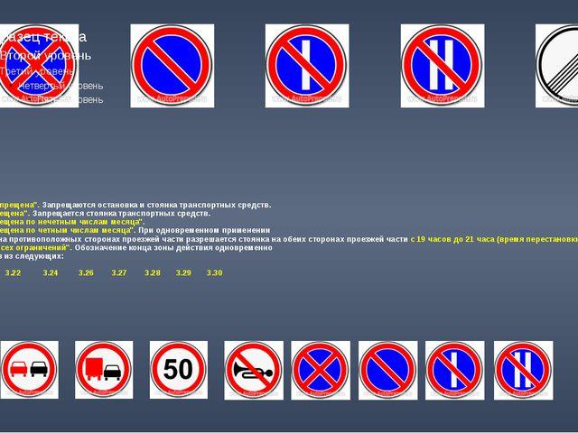 """3.27 """"Остановка запрещена"""". Запрещаются остановка и стоянка транспортных сред..."""