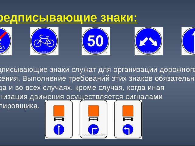 Предписывающие знаки: Предписывающие знаки служат для организации дорожного д...