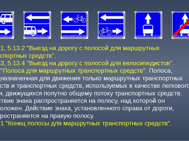 """5.13.1, 5.13.2 """"Выезд на дорогу с полосой для маршрутных транспортных средств..."""