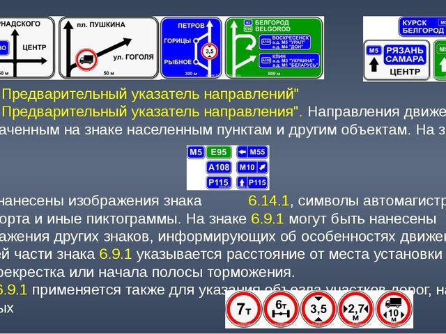 """6.9.1 """"Предварительный указатель направлений"""" 6.9.2 """"Предварительный указател..."""