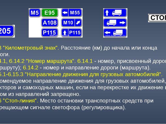 """6.13 """"Километровый знак"""". Расстояние (км) до начала или конца дороги. 6.14.1,..."""