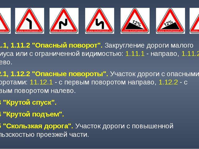 """1.11.1, 1.11.2 """"Опасный поворот"""". Закругление дороги малого радиуса или с ог..."""