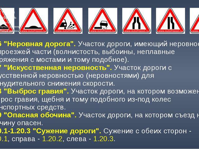 """1.16 """"Неровная дорога"""". Участок дороги, имеющий неровности на проезжей части..."""