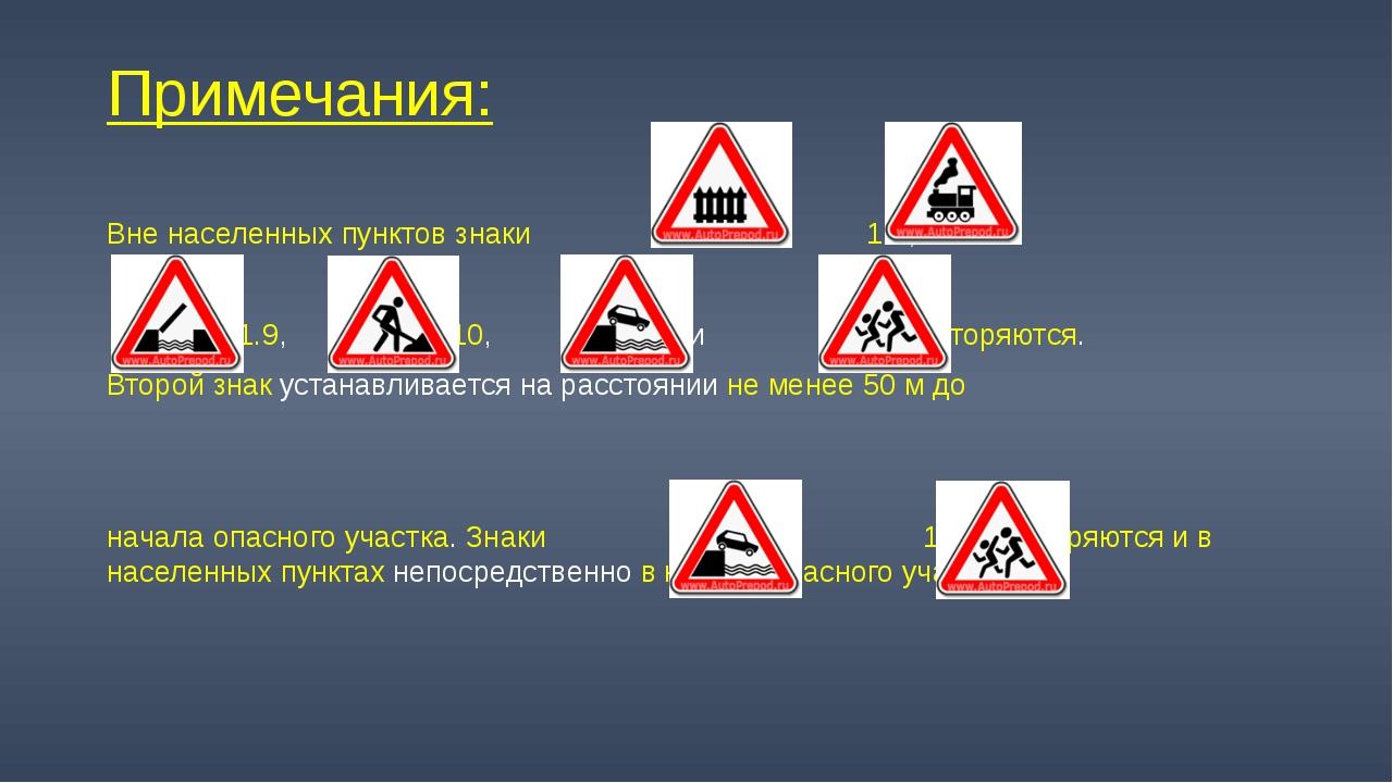 Примечания: Вне населенных пунктов знаки 1.1, 1.2, 1.9, 1.10, 1.23 и 1.25 пов...