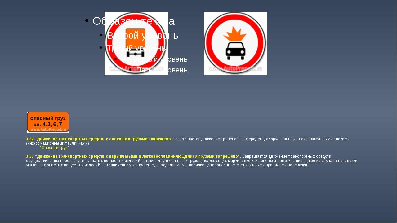"""3.32 """"Движение транспортных средств с опасными грузами запрещено"""". Запрещаетс..."""