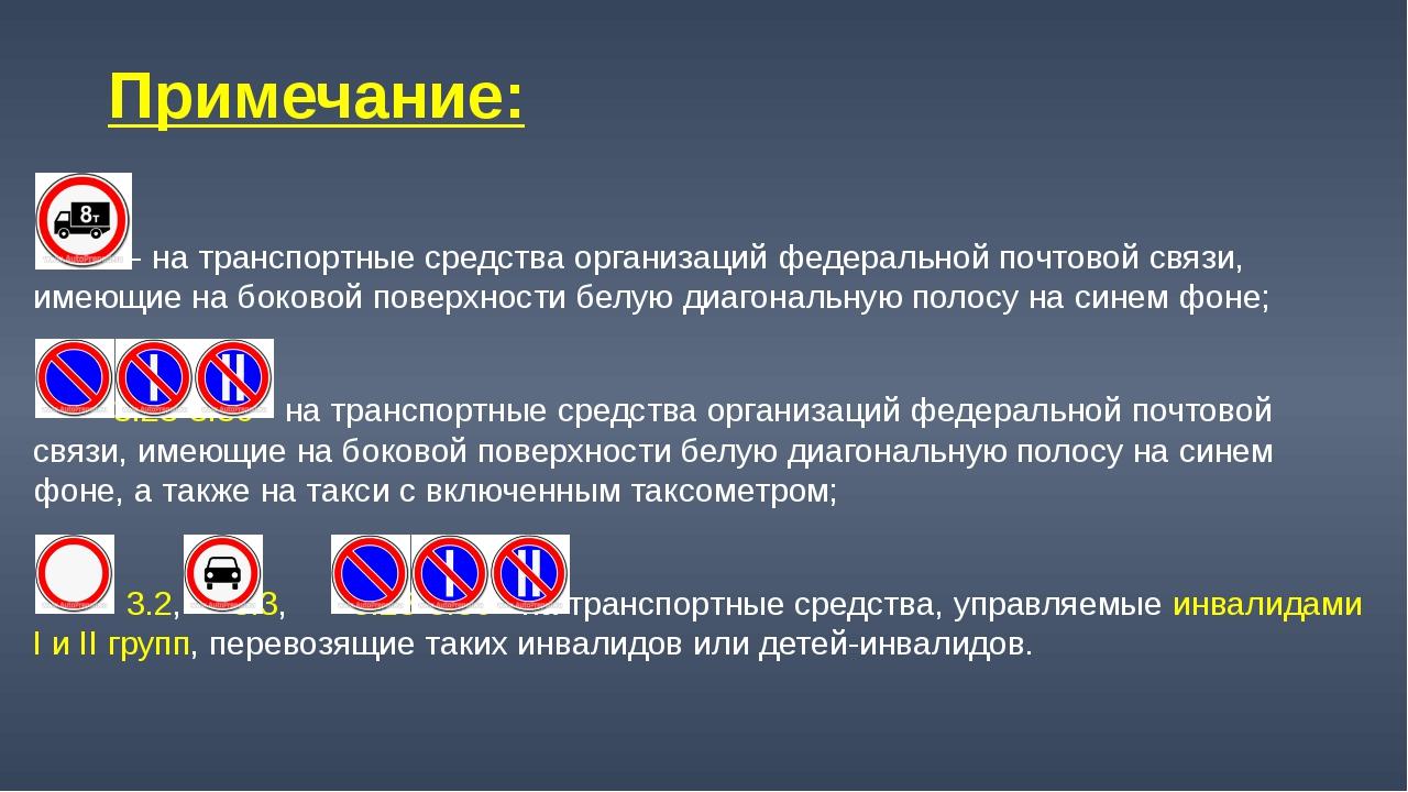 Примечание: 3.4 - на транспортные средства организаций федеральной почтовой...