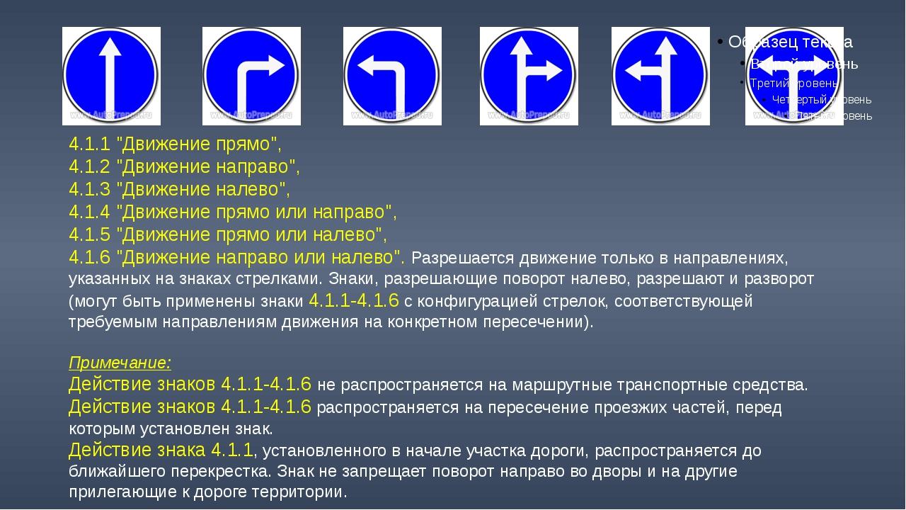 """4.1.1 """"Движение прямо"""", 4.1.2 """"Движение направо"""", 4.1.3 """"Движение налево"""", 4...."""